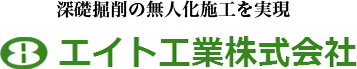 エイト工業株式会社